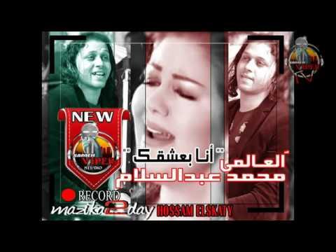 انا بعشقك العالمى محمد عبسلام جااااااااااامده اووووووى اووووووى   YouTube