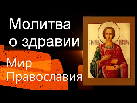 Молитва о здравии целителю  Пантелеймону