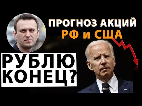 ⚡️[Срочно! Прогноз акций России и США. Ждём обвал?[ Прогноз курса доллара и рубля. Инвестиции 2021