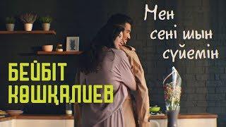 Бейбіт Көшқалиев – Мен сені шын сүйемін