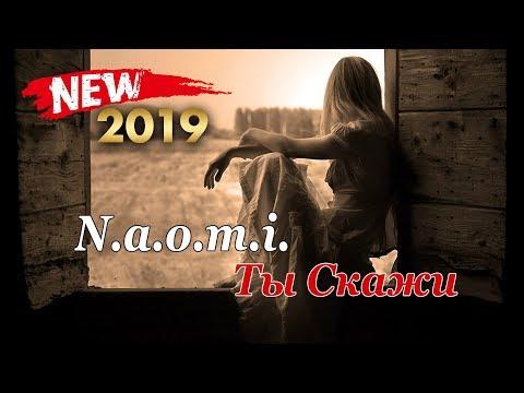 N.a.o.m.i  (Наоми) - Ты Скажи