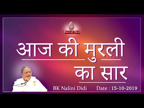 आज की मुरली का सार15-10-19 | Aaj Ki Murli Ka Saar | Essence of Murli By Bk Nalini DIdi | PMTV