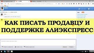 Как общаться с продавцом Алиэкспресс   Служба поддержки Алиэкспресс на русском