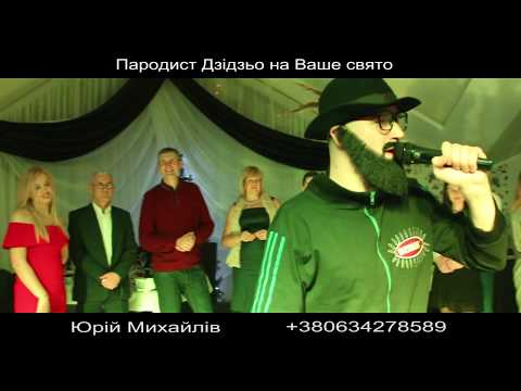 Пародист Дзідзьо, відео 4