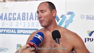 Summary of the 11.7.2017 - Maccabiah