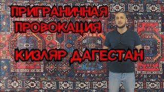 Лорд и его армия, земельный конфликт правительства Чечни и народа Дагестана