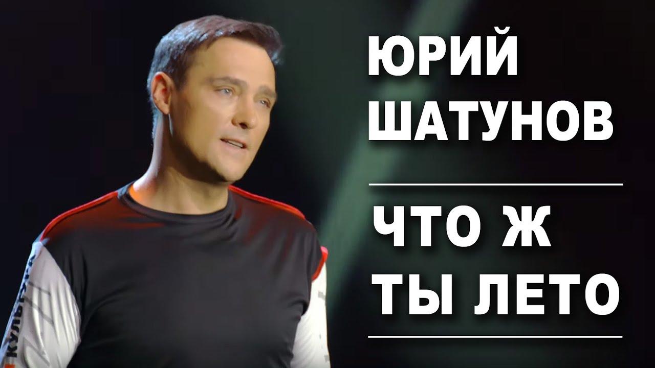 Юрий Шатунов — Что ж ты лето