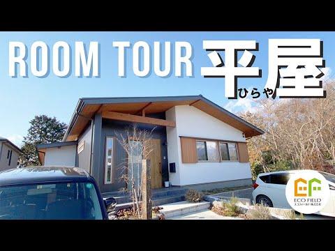 【ルームツアー 】 room tour|回遊できる平屋の間取りをご紹介!