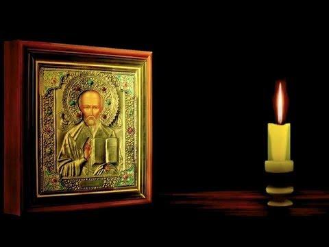 Молитва Николаю Чудотворцу о помощи ПРОШУ ТЕБЯ УГОДНИК БОЖИЙ
