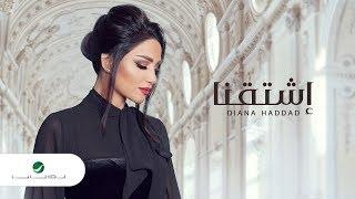 Diana Haddad ... Eshtagna - Lyrics 2019 | ديانا حداد ... اشتقنا تحميل MP3