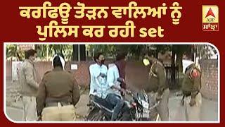 Curfew ਤੋੜਨ ਵਾਲਿਆਂ 'ਤੇ Police ਦਾ ਡੰਡਾ | ABP Sanjha