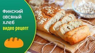 Финский овсяный хлеб без замеса — видео рецепт