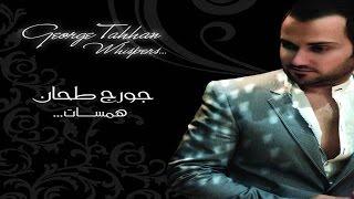 أنا وعم ودعك - جورج طحان _ ألبوم أحاسيس 2010