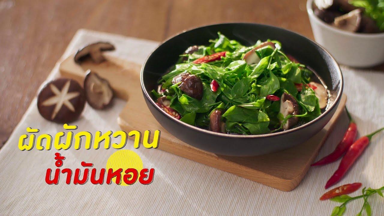 ผัดผักหวานน้ำมันหอย (สูตรเชฟบุษบา)