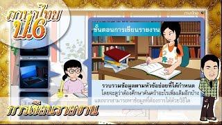 สื่อการเรียนการสอน การเขียนรายงาน ป.6 ภาษาไทย