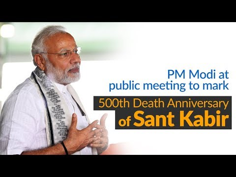 PM Modi addresses public meeting on the occasion of 500th Death Anniversary of Sant Kabir in UP