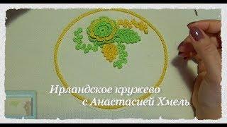Веточка крючком Шнур гусеничка Мини-композиция для салфетки  Ирландское кружево  Irish lace