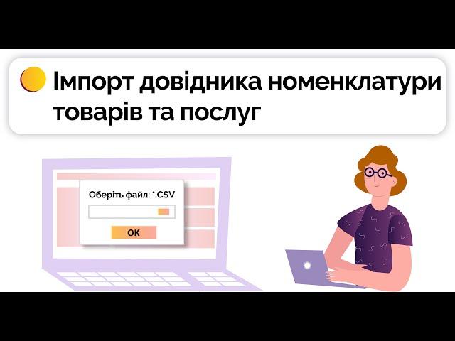 Програмний РРО — як почати використовувати СОТА Каса — Фото №16 | ukrzvit.ua