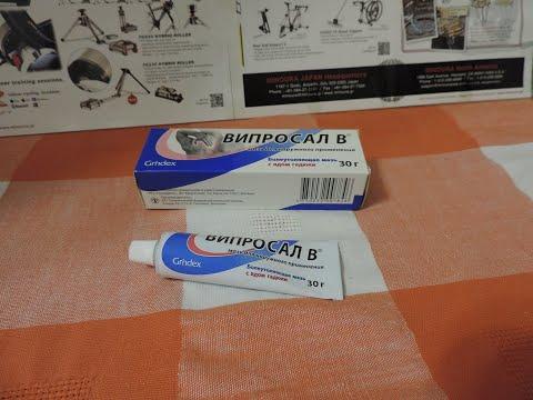 Мазь Випросал В, для наружного применения при болях в суставах и мышцах.