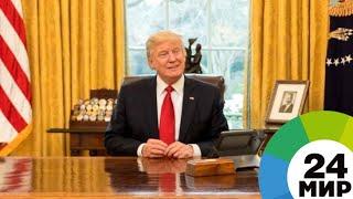 Игра на опережение: почему Трамп отказался от встречи с Ким Чен Ыном - МИР 24