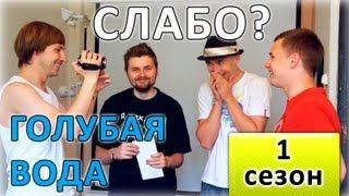 "Слабо - ""Голубая вода"" (1 сезон)"