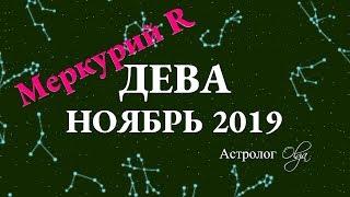 ГОРОСКОП - НОЯБРЬ 2019 для ДЕВЫ. Меркурий Ретро. Астролог Olga