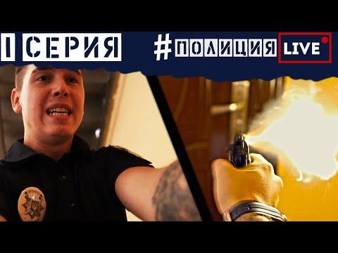 1-ЫЙ ДЕНЬ В ПАТРУЛЬНОЙ ПОЛИЦИИ (ОТ ПЕРВОГО ЛИЦА) | #ПолицияLIVE 🔴 1 серия