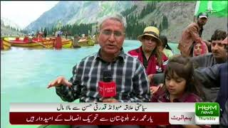Tourist Boating in Mahodand Lake Report Sherin Zada