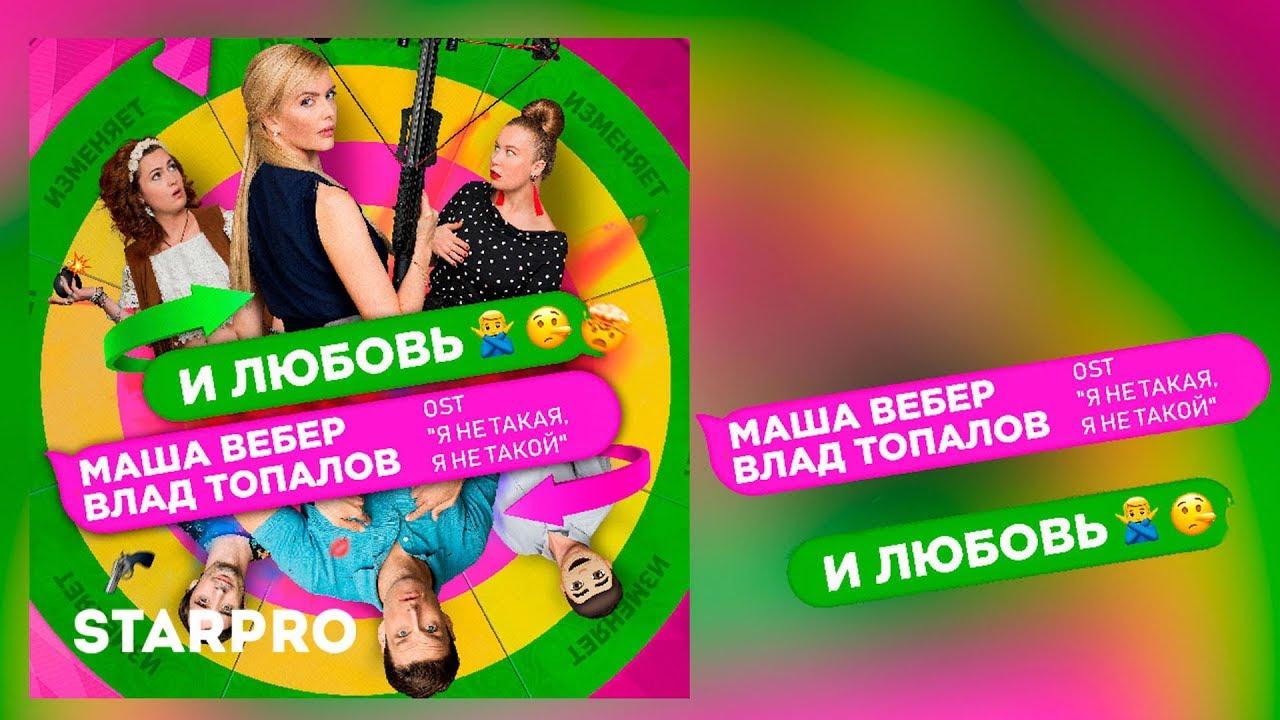 Маша Вебер и Влад Топалов — И любовь