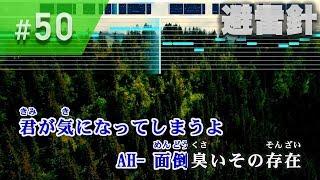 避雷針 / 欅坂46 練習用制作カラオケ
