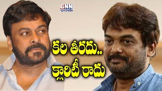 Puri Jagannadh Upset With Chiranjeevi Decisions? | Chiranjeevi Upcoming Movies 2021 | GNN Film Dhaba