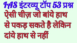 IAS Interview top 53 question    Interview most important question    IAS interview Top question