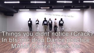 Things you didnt notice (Crack) In bts mic drop Dance practice MAMA Dance Break Version
