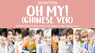 [LYRICS가사] SEVENTEEN (세븐틴)   怎麼辦 (Oh My!) (Chinese Ver.) [YOU MAKE MY DAY Taiwan Ver Album]