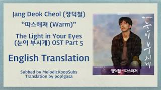 Jang Deok Cheol (장덕철) - 따스해져 (Warm) (The Light In Your Eyes OST Part 5) [English Subs]