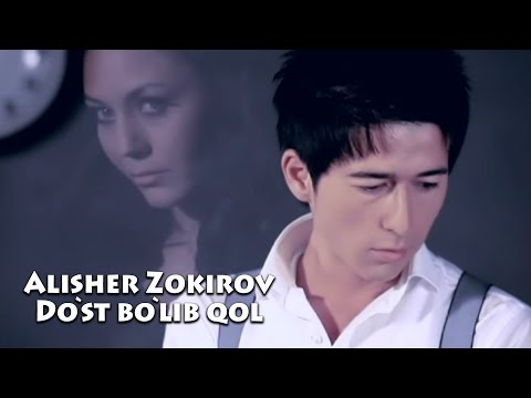 Alisher Zokirov - Do'st bo'lib qol   Алишер Зокиров - Дуст булиб кол
