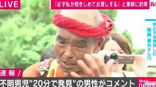 【速報】山口2歳児発見の男性インタビュー