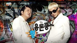 [무도가요제] 형용돈죵 - 해볼라고(Feat. 데프콘), Hyung Don & GD - Going To Try, 무한도전 20131102