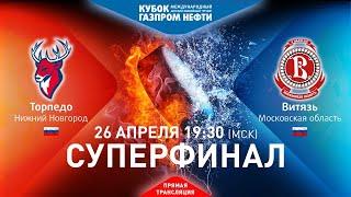 Торпедо (Нижний Новгород) - Витязь (Московская обл.). СУПЕРФИНАЛ. XIII турнир