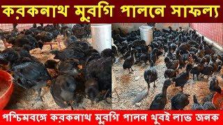 kadaknath chicken farming in kolkata - मुफ्त