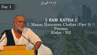 743 DAY 3 MANAS HANUMAN CHALISA (PART 9) RAM KATHA MORARI BAPU PANAMA USA 2014