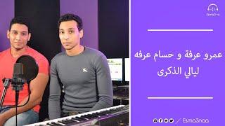 تحميل و مشاهدة اسمعنا |عمرو عرفه حسام عرفه - ليالي الذكرى | Esmanaa | LaiaLy El Zekra - Amr & Hossam MP3