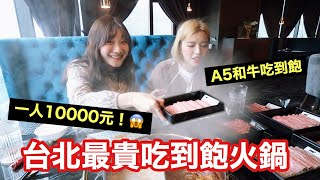 一人10000台幣的和牛火鍋!終於吃到傳說中的「伊藤松阪牛」❤ft.阿圓 米鹿|愛莉莎莎Alisasa