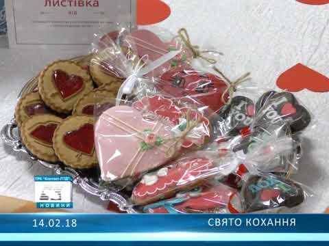 Акція «Кохання поза часом» в Олександрії. ТРК «Контакт-ЛТД»