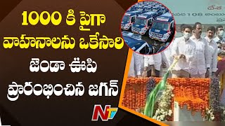 CM YS Jagan Flags Off New Ambulances And Mobile Medical Units | NTV