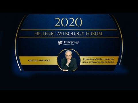 Hellenic Astrology Forum 2020 : Η ομιλία του Κώστα Λεφάκη