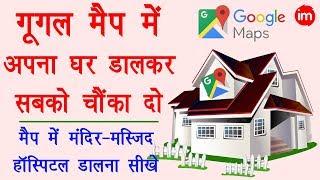 How to Add Missing Place in Google Map Hindi - गूगल मैप में मंदिर मस्जिद और हॉस्पिटल आदि डालना सीखे  IMAGES, GIF, ANIMATED GIF, WALLPAPER, STICKER FOR WHATSAPP & FACEBOOK