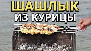 Шашлык из курицы: 4 рецепта маринада