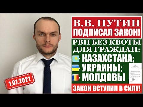 В.В. Путин разрешил ОФОРМЛЯТЬ РВП БЕЗ КВОТЫ ВСЕМ ГРАЖДАНАМ КАЗАХСТАНА, МОЛДОВЫ, УКРАИНЫ! 1.07.2021