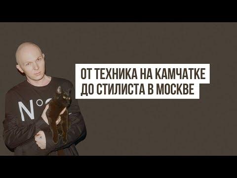 Мама, я стилист! Премьера реалити-шоу Гоши Карцева 16+